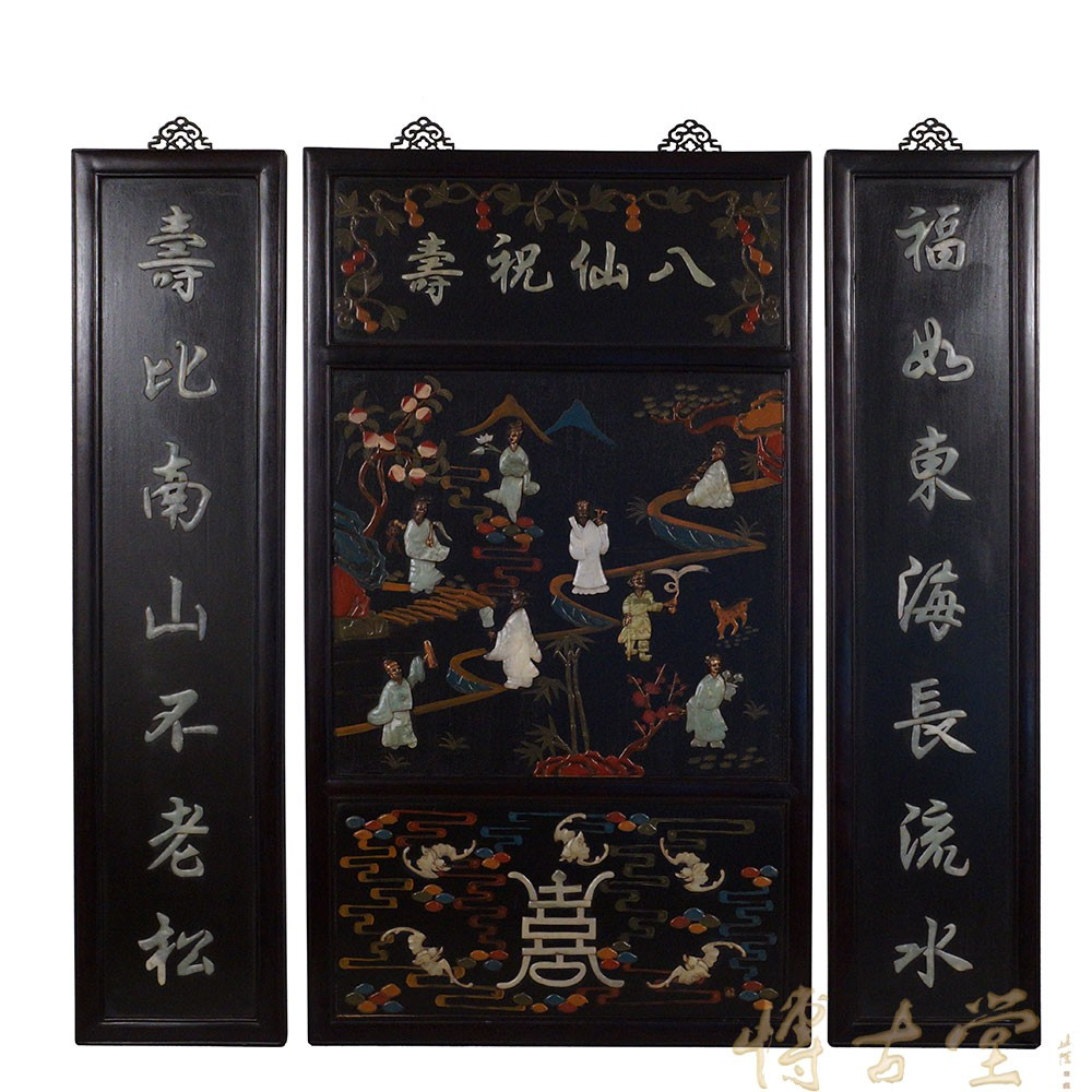 Chinese Antique Rosewood with Jade inlayed Panels -Wall Hanging 27X11